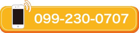 電話番号:099-230-0707
