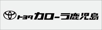 トヨタカローラ鹿児島